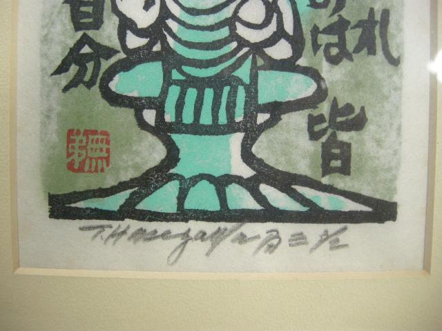 長谷川富三郎の画像 p1_5