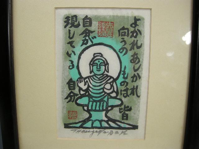 長谷川富三郎の画像 p1_1
