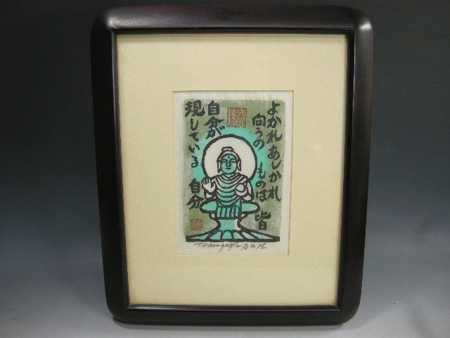 長谷川富三郎の画像 p1_12